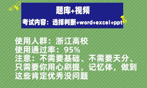 浙江省高校计算机二级考试ms office高级办公软件题库