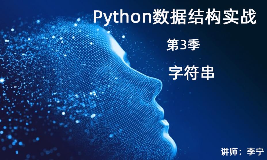 Python数据结构与算法实战(3):字符串