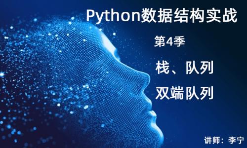 Python数据结构实战(4):栈、队列和双端队列