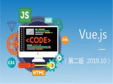 Vue.js快速入门与应用(第二版)