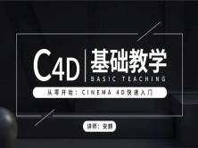 从零开始:CINEMA 4D快速入门