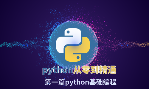 python3.7零基础基础与提升(一)持续更新