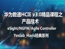 Yeslab_Hans华为数通HCIA/HCIP/HCIE经典系列之HCIP04 产品技术