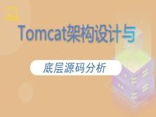 Tomcat架构设计与底层源码分析【鲁班学院】