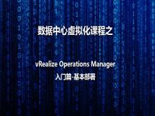 数据中心虚拟化之vRealize Operations Manager入门部署
