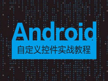 Android自定义控件入门到精通