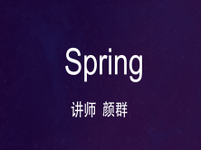 Spring理论与实战视频