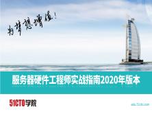 服务器硬件工程师实战指南2020年版本