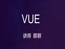 VUE视频教程