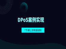 区块链股份授权证明(DPoS)案例实现