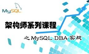 MySQL DBA实战课程
