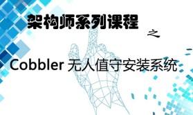 cobbler自动装机实践