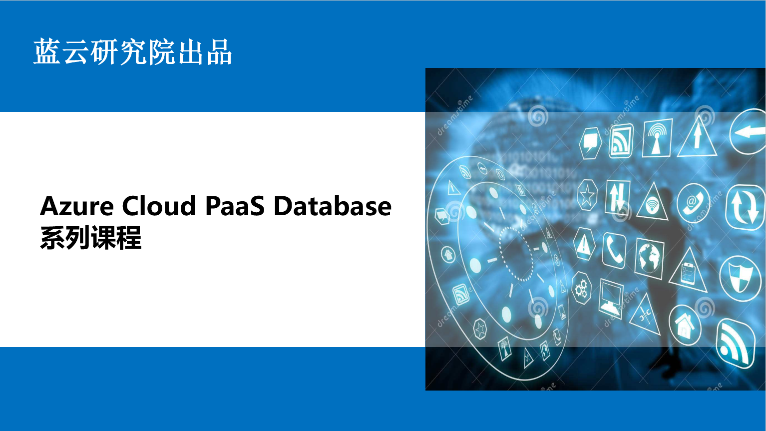 Azure Cloud PaaS Database系列课程