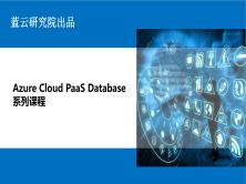 Azure Cloud PaaS Database系列课程