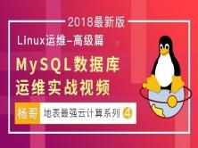 杨哥Linux云计算系列④:MySQL DBA 运维实战视频教程