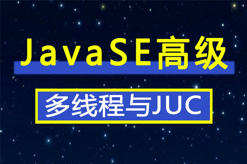 Java系列技术之多线程与JUC