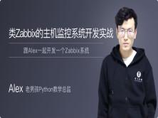 类Zabbix的主机监控系统开发实战