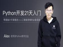 Python21天入门