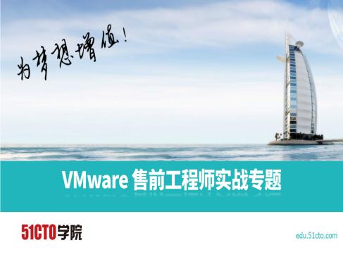 VMware 售前工程师实战专题