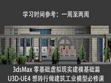 3dsMax虚拟现实建模入门