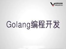 Golang编程开发入门