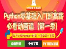 Python零基础入门必看动画课