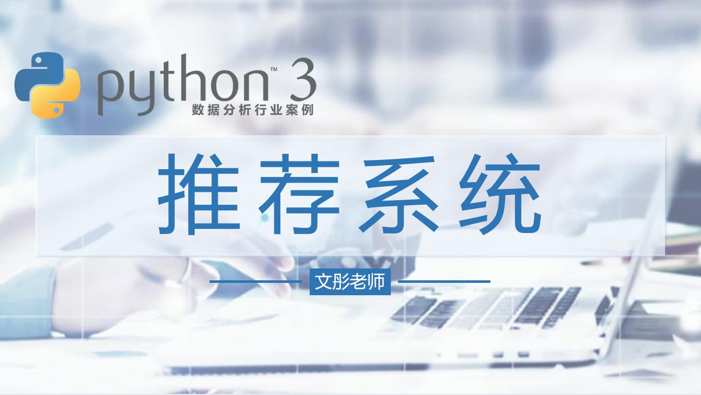 Python数据分析行业案例课程--推荐系统