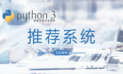 Python 3 数据挖掘与深度学习系列课程-行业案例版