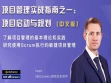 产品项目管理技巧:项目启动与规划(中文版)