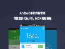 Android的优化案例项目实战