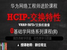 11年双IE实战老师带你学习HCIP系列课程8-交换机交换特性