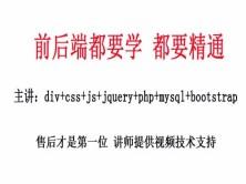 前后端都要会html(DIV+CSS)+JS+PHP
