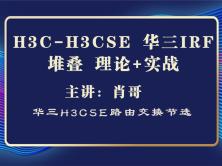H3C-H3CSE 华三IRF堆叠 理论+实战[肖哥视频]