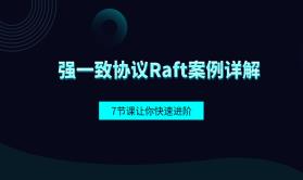 强一致协议Raft案例详解