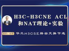 H3C-H3CNE ACL和NAT理论+实验[肖哥视频]