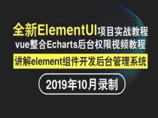 19年全新elementUI项目实战教程vue整合Echarts后台权限视频教程