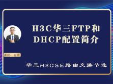 H3C华三FTP和DHCP配置简介[肖哥视频课程]