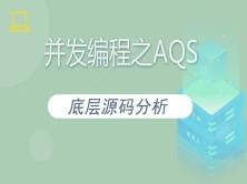并发编程之AQS源码分析【鲁班学院】