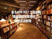 ASP.NET毕业设计基于三层图书借阅管理系统的设计与实现