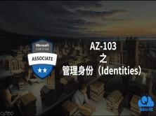 Azure管理员认证考试AZ-103 之 管理身份