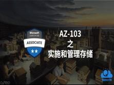 Azure管理员认证考试AZ-103 之 实施和管理Azure存储