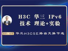H3C 华三 IPv6技术 理论+实验[肖哥视频教程]