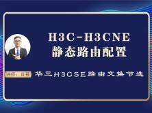 H3C-H3CNE 静态路由配置[肖哥视频教程]