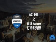 Azure管理员认证考试AZ-103 之 管理 Azure 订阅和资源