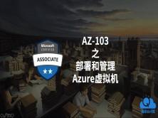 Azure管理员认证考试AZ-103 之  部署和管理Azure虚拟机