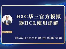 H3C华三官方模拟器HCL使用详解[肖哥视频教程]