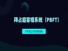 拜占庭容错系统(PBFT)案例实现