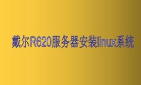 戴尔服务器R620安装linux系统
