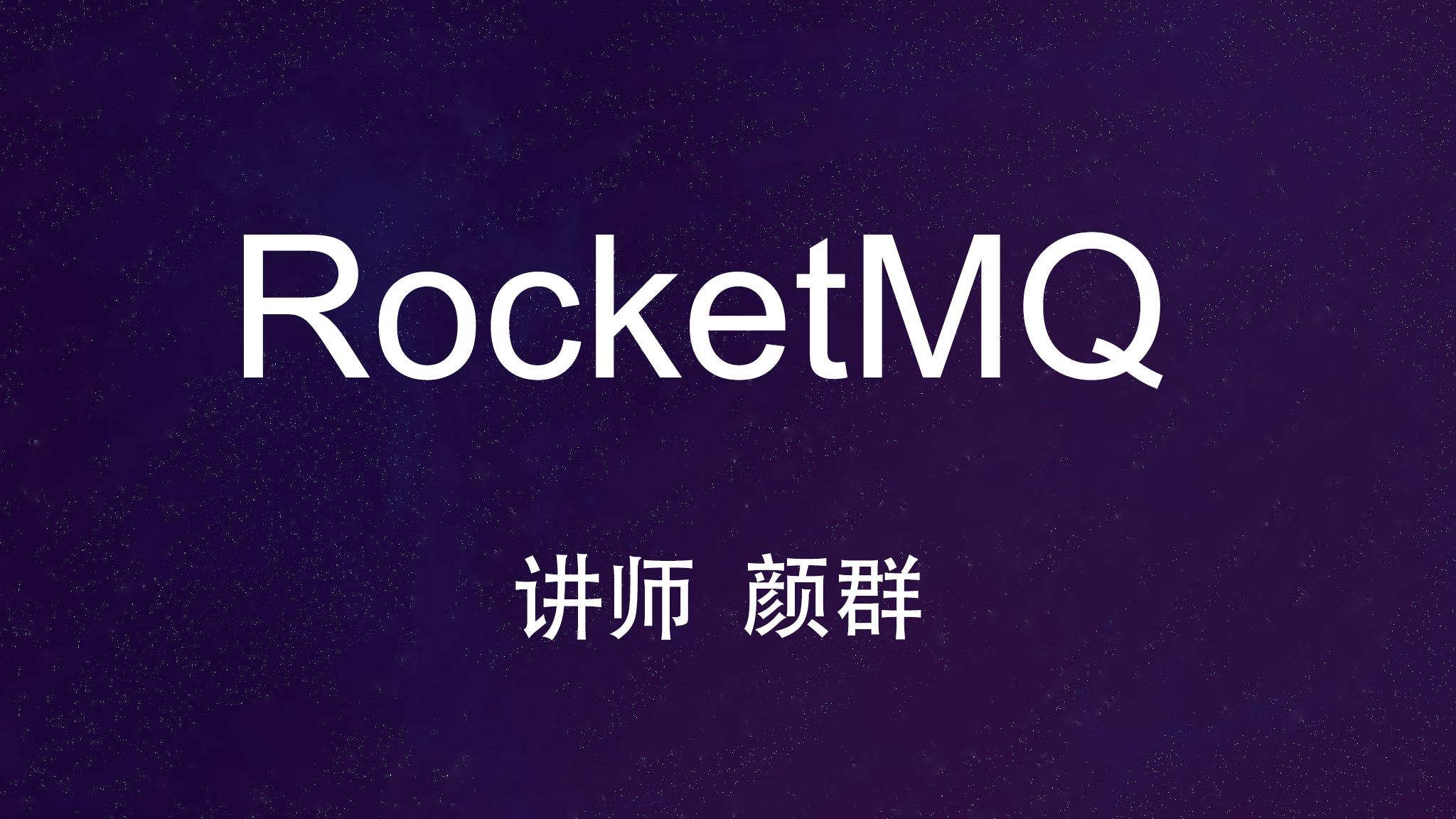 消息队列RocketMQ基础与提升