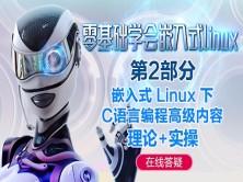 零基础学习嵌入式Linux 第2部分 嵌入式 Linux 下C语言编程高级内容